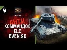 ELC EVEN 90 — Антикоммандос № 50 — от Mblshko [World of Tank