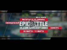 EpicBattle : MoToP4uK_B_10_JloIIIaDeu / WZ— 111 mod.5A (конк