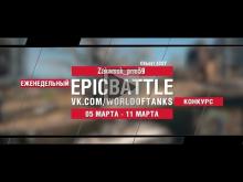 EpicBattle : Zakamsk_prm59 / Объект 430У (конкурс: 05.03.18