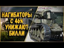 ТИПИЧНЫЕ НАГИБАТОРЫ УНИЖАЮТ БИЛЛИ В КБ | World of Tanks