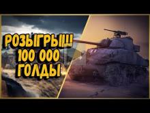 БИЛЛИ НАГИБАЕТ В КБ С ПОДПИСЧИКАМИ + РОЗЫГРЫШ 100 000 ГОЛДЫ