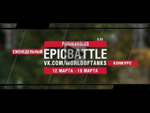 EpicBattle : PUSHKAROLEG / E 25 (конкурс: 12.03.18— 18.03.18)