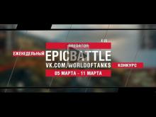 EpicBattle : RREDATOR / E 25 (конкурс: 05.03.18— 11.03.18) [W