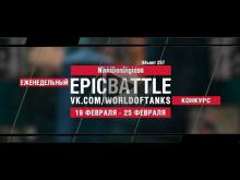 EpicBattle : NikkiDonDigidon / Объект 257 (конкурс: 19.02.1