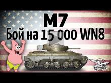 M7 — Бой на 15 000 WN8 — Жесть