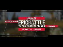 EpicBattle : Spitfire_29 / Т— 44 (конкурс: 12.03.18— 18.03.18)