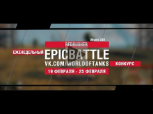 EpicBattle : REDRUSHER / Объект 263 (конкурс: 19.02.18— 25.02