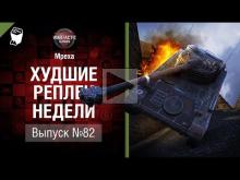 Золотая слива — ХРН №82 — от Mpexa [World of Tanks]