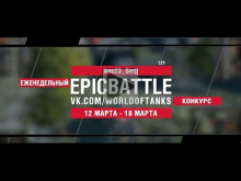 EpicBattle : kos23_Serjj / 121 (конкурс: 12.03.18— 18.03.18)