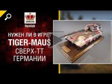 Сверх— ТТ Германии — Tiger— Maus — Нужен ли в игре? — от Homi