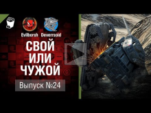 Свой или чужой №24 — от Evilborsh и Deverrsoid [World of Tan