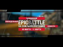 EpicBattle : DAIMANSHION / WZ— 120 (конкурс: 05.03.18— 11.03.1
