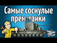 Стрим — Самые соснулые ПРЕМ— танки
