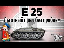 E 25 — Льготный прем без проблем — Это законно?