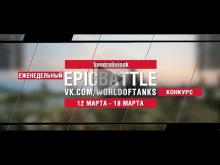 EpicBattle : SandraBulock / МТ— 25 (конкурс: 12.03.18— 18.03.1