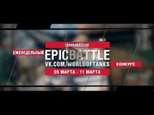 EpicBattle : chumak62rzn / ИС— 7 (конкурс: 05.03.18— 11.03.18