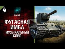 Фугасная имба — Музыкальный клип от GrandX [World of Tanks]