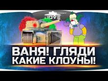 ВАНЯ, ГЛЯНЬ КАКИЕ КЛОУНЫ! © Высоцкий