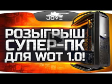 СБОРКА И РОЗЫГРЫШ СУПЕР КОМПА ДЛЯ WOT 1.0