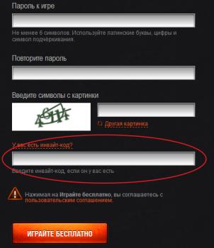 инвайт коды для world of tanks 2014