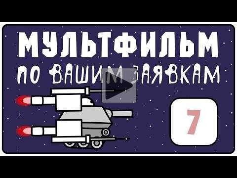 Мультфильм по заявкам №07