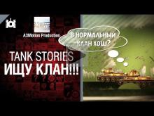 Tank Stories — ИЩУ КЛАН!!! — от A3Motion