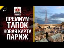 Премиум Тапок и новая карта Париж — Будь готов — от Homish