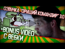 "Озвучка ""Орущий командир"" 3.0 + видео с вебки"