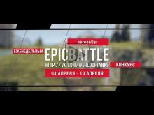 """Еженедельный конкурс """"Epic Battle"""" — 04.04.16— 10.04.16 (pere"""