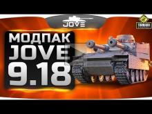 МОДПАК ДЖОВА 9.18 ? Лучшие моды для World Of Tanks