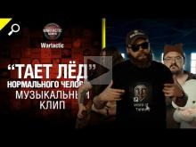 """""""Тает лёд"""" нормального человека — музыкальный клип"""
