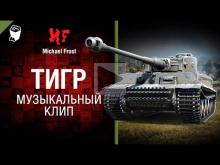 Тигр — Музыкальный клип от Michael Frost [World of Tanks]