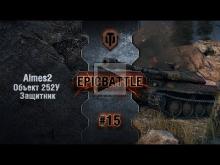 EpicBattle #15: Almes2 / Объект 252У Защитник [World of Tank