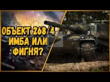 Объект 268/4 — НОВАЯ ИМБА ИЛИ ПЕРЕОЦЕНЕННЫЙ ТАНК? | World of