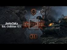 EpicBattle #18: ___JIeHyCbKa___ / Bat.— Ch?tillon 12 t [World