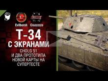 Т— 34 с экранами, Cholg 51 и два прототипа новой карты на суп
