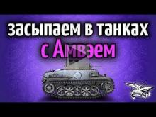 Стрим — Засыпаем в танках с Амвэем