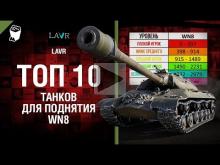 ТОП 10 танков для поднятия WN8 — от LAVR [World of Tanks]