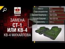 КВ— 4 Михайлова — Замена СТ— 1 или КВ— 4 — Будь готов! — от Hom