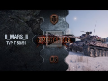 EpicBattle #6: II_MARS_II / TVP T 50/51 [World of Tanks]