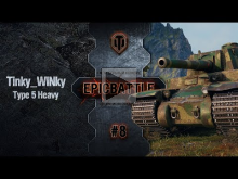 EpicBattle #8: Tinky_WlNky / Type 5 Heavy [World of Tanks]