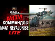 M4A1 Revalorise — Антикоммандос LITE — БИЛЛИ УМЕР | World o
