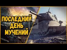 ПОСЛЕДНИЙ ДЕНЬ МАРАФОНА НА VK 168.01 (P) | World of Tanks