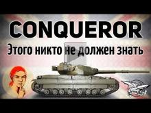 Conqueror — Этого никто не должен знать — Гайд
