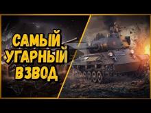САМЫЙ УГАРНЫЙ ВЗВОД В МИРЕ | World of Tanks