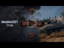 EpicBattle #10: skorpian2221 / T71 DA [World of Tanks]