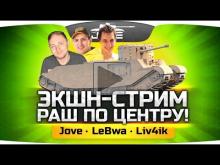 Экшн— Стрим «Раш По Центру!» ● Хардкор и БТР с Левшой и Ливчи