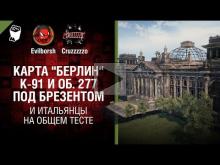 """Карта """"Берлин"""", К— 91 и Объект 277 под брезентом и итальянцы"""
