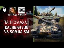 Caernarvon vs Somua SM — Танкомахач №83 — от ARBUZNY и Necro