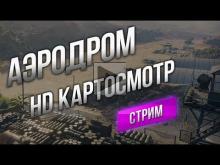 HD Картосмотр (КОС) — Аэродром (суббота 14:30)
